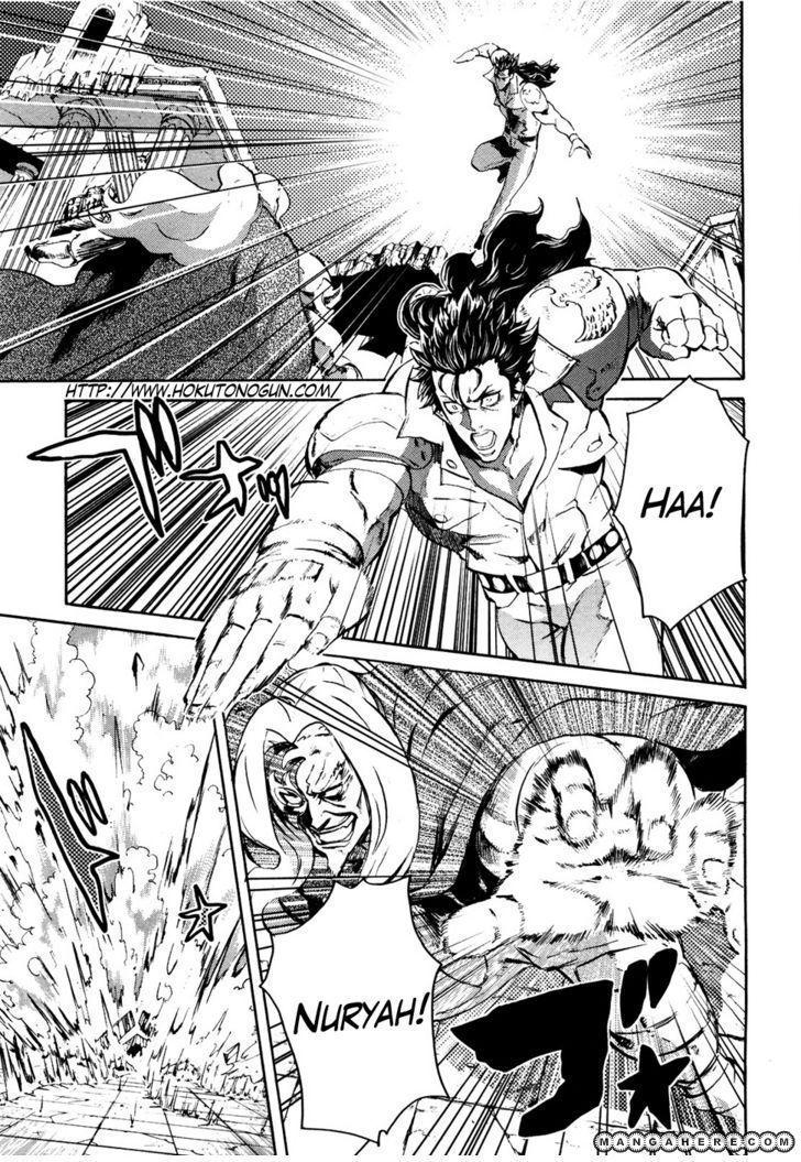 Soukoku no Garou - Hokuto no Ken Rei Gaiden 49 Page 1