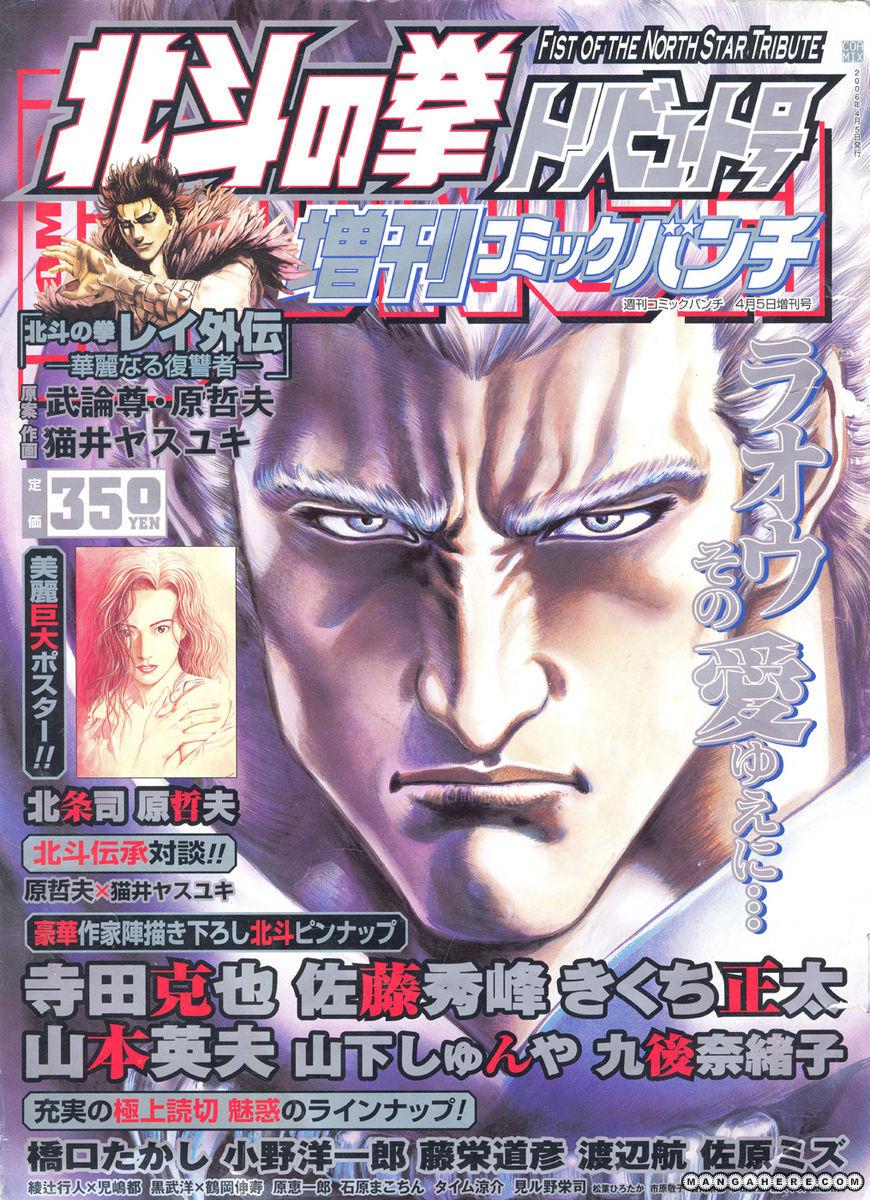 Soukoku no Garou - Hokuto no Ken Rei Gaiden 54.1 Page 2