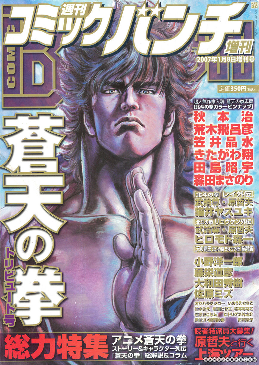 Soukoku no Garou - Hokuto no Ken Rei Gaiden 54.2 Page 2