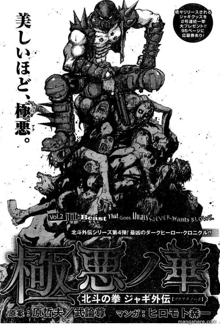 Gokuaku no Hana - Hokuto no Ken - Jagi Gaiden 2 Page 1