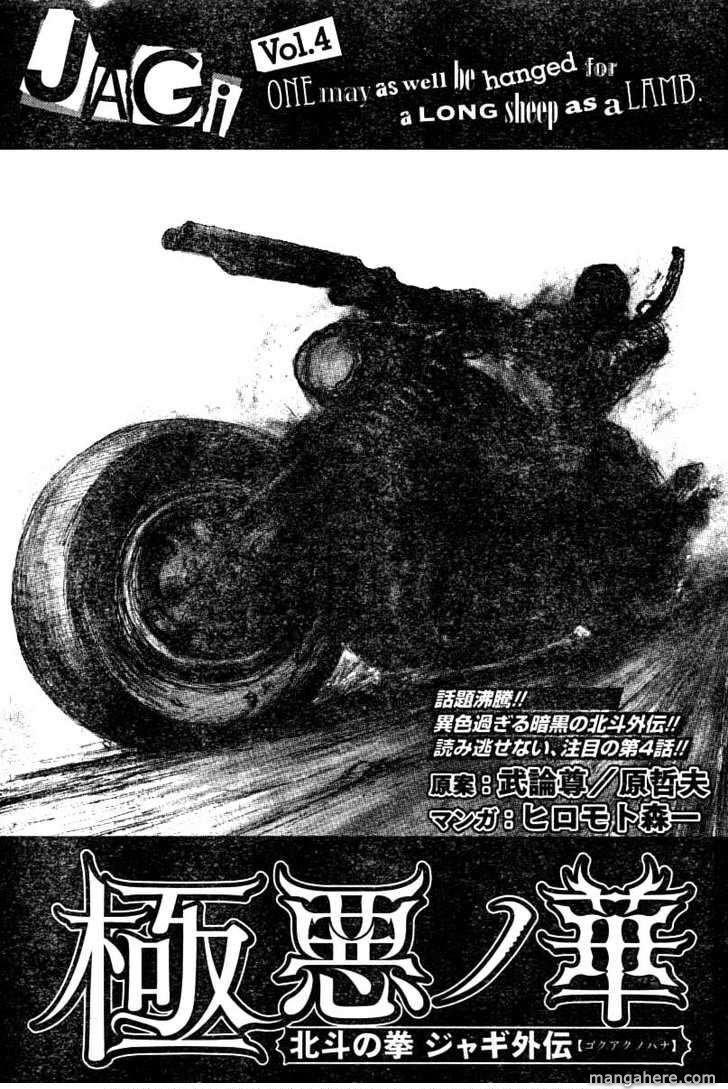 Gokuaku no Hana - Hokuto no Ken - Jagi Gaiden 4 Page 1