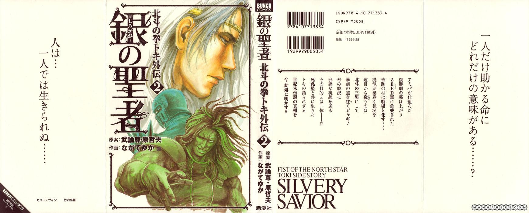 Shirogane no Seija - Hokuto no Ken Toki Gaiden 9 Page 1