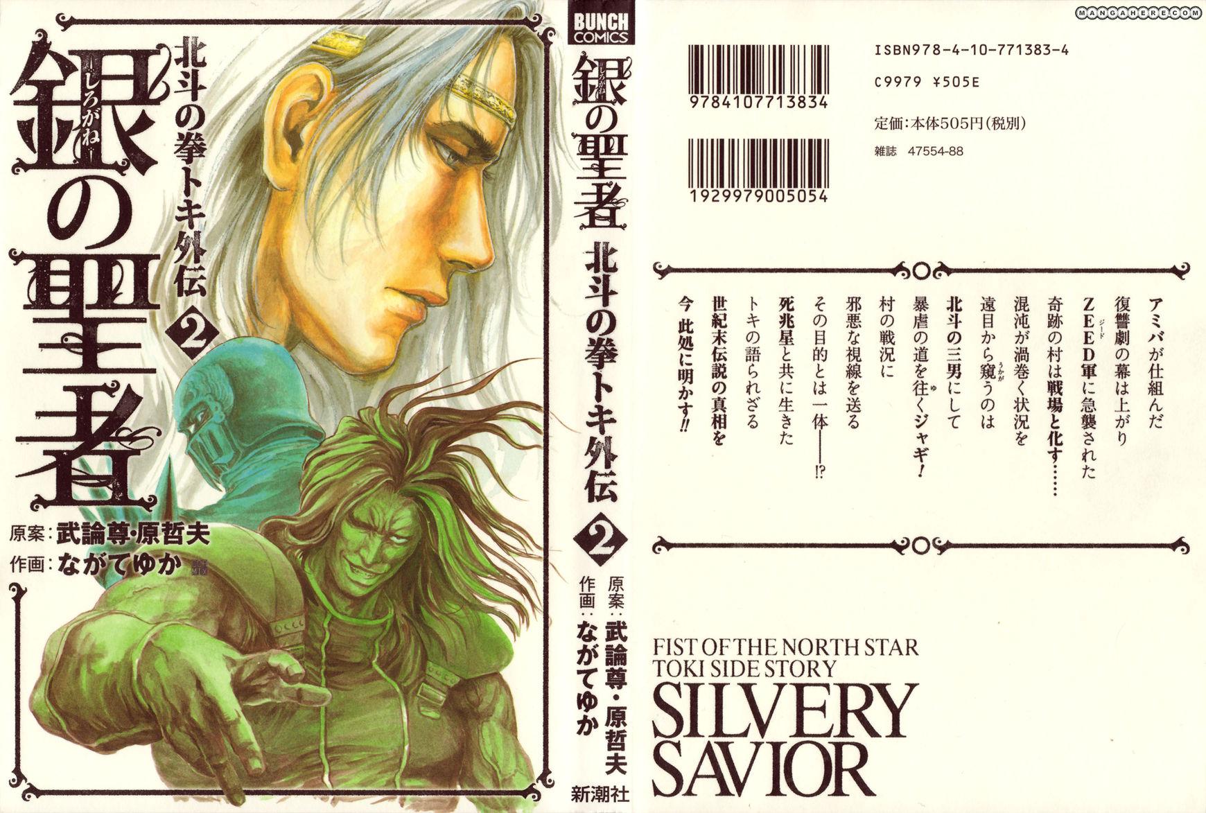 Shirogane no Seija - Hokuto no Ken Toki Gaiden 9 Page 2