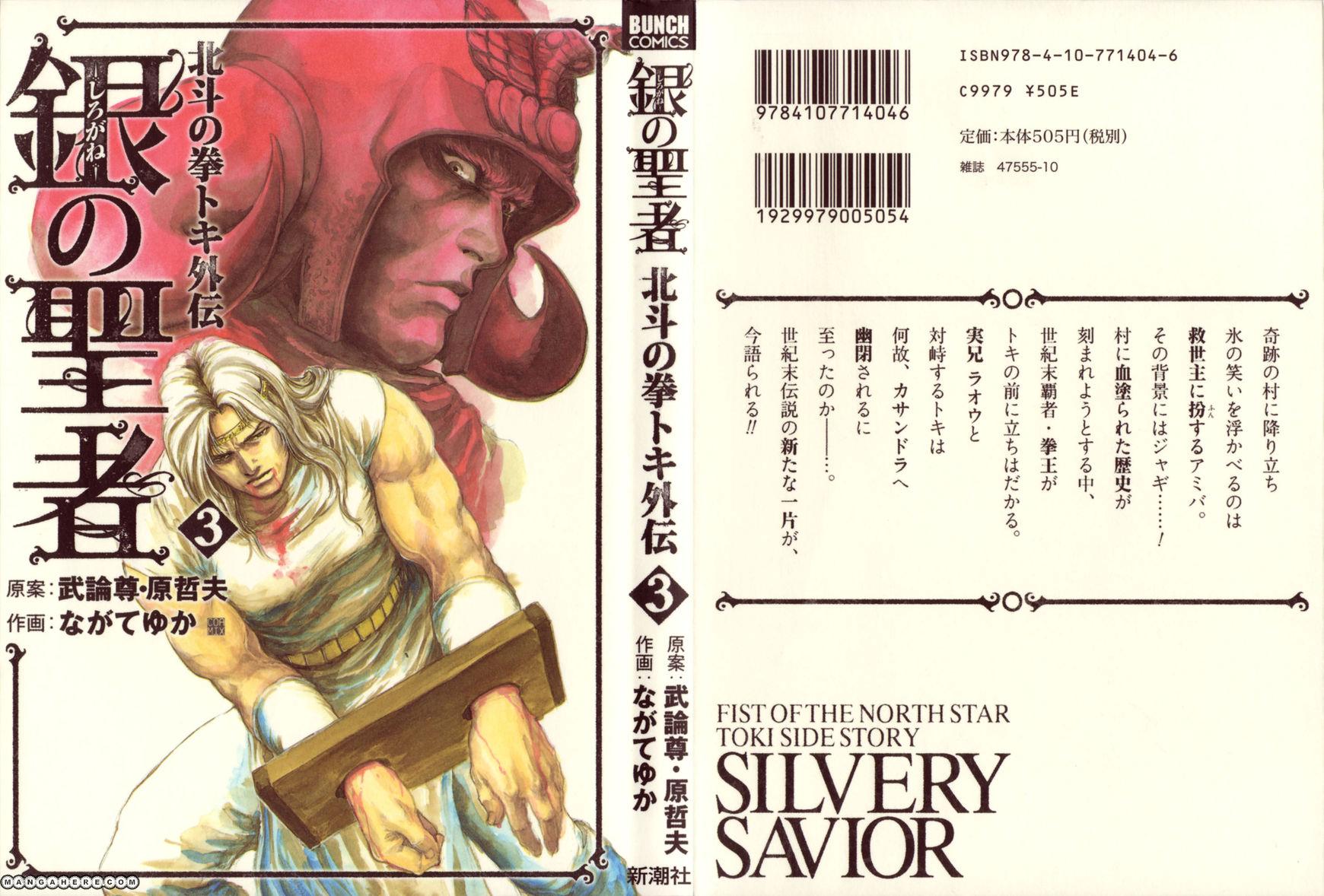 Shirogane no Seija - Hokuto no Ken Toki Gaiden 18 Page 1