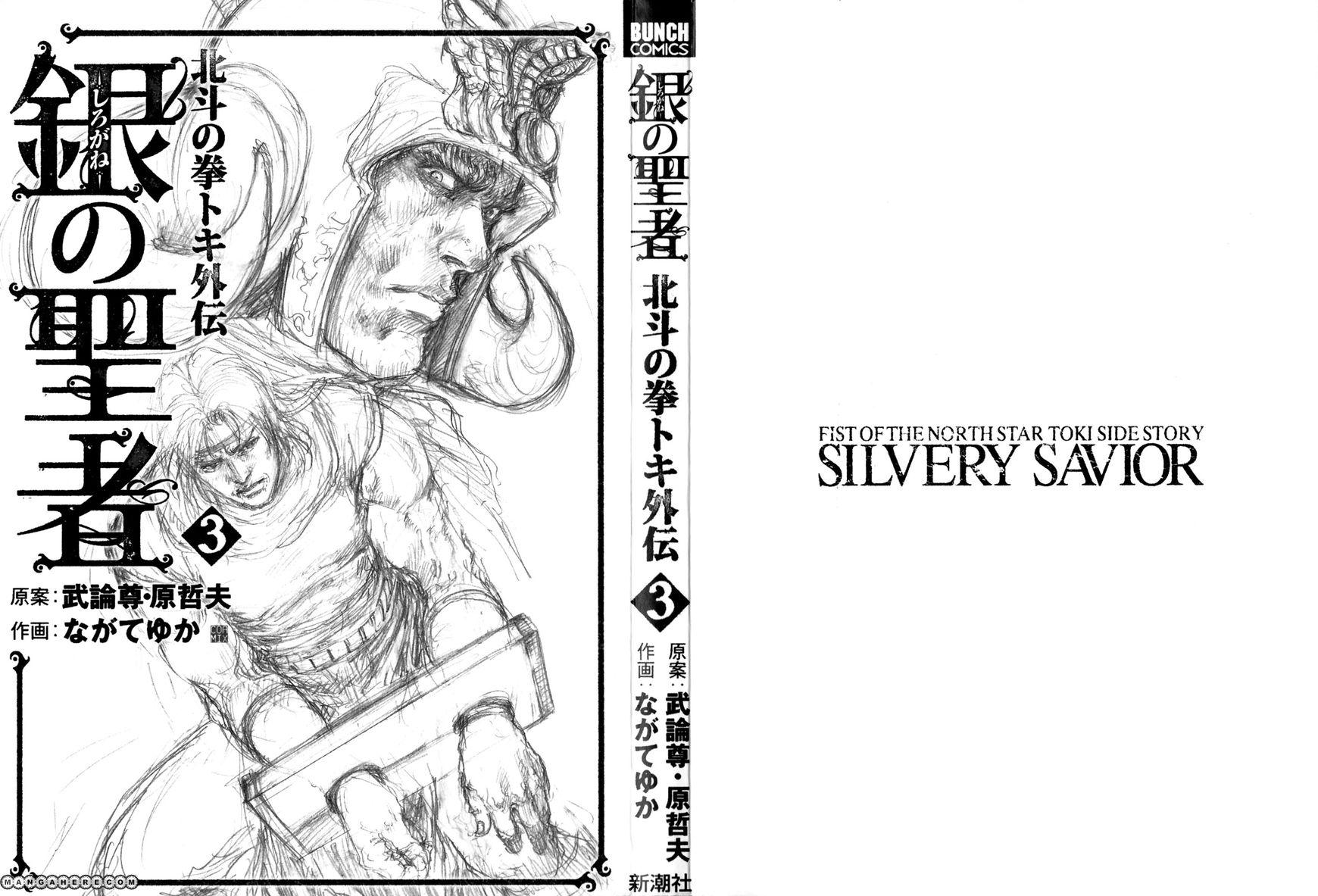 Shirogane no Seija - Hokuto no Ken Toki Gaiden 18 Page 2
