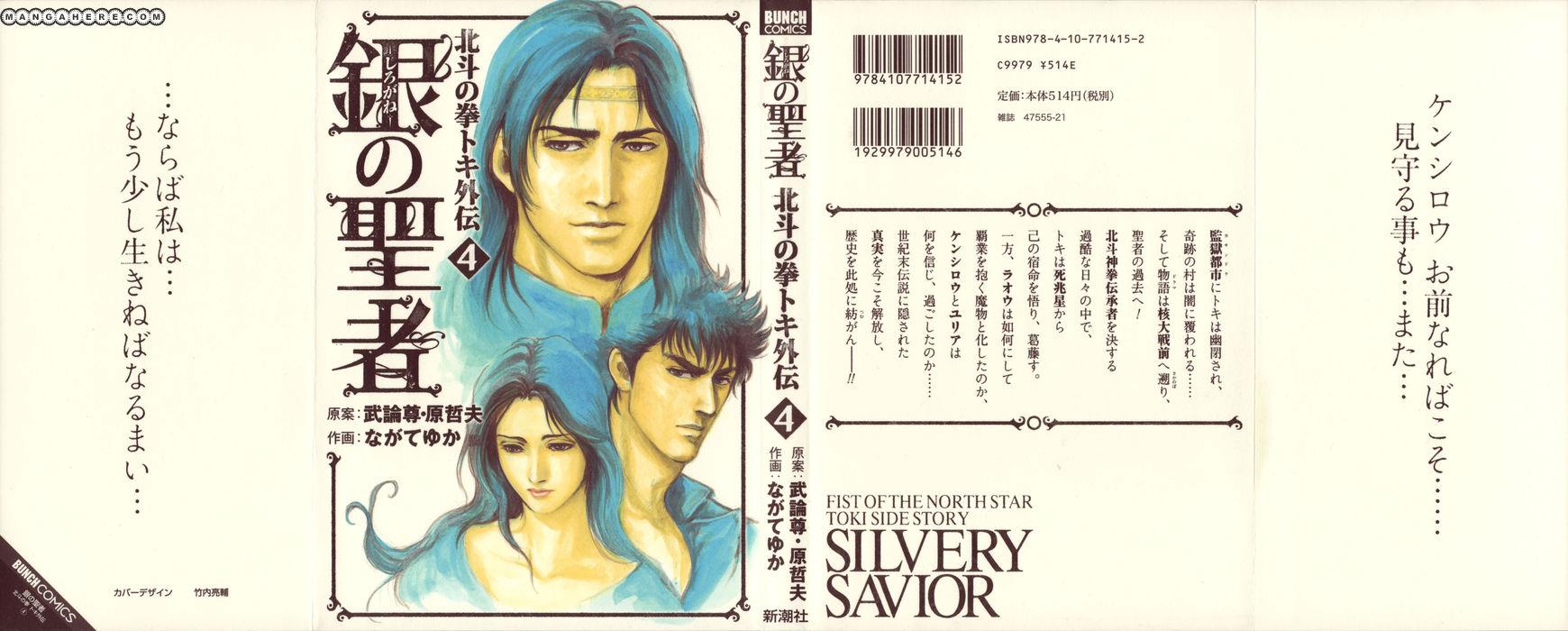 Shirogane no Seija - Hokuto no Ken Toki Gaiden 27 Page 1