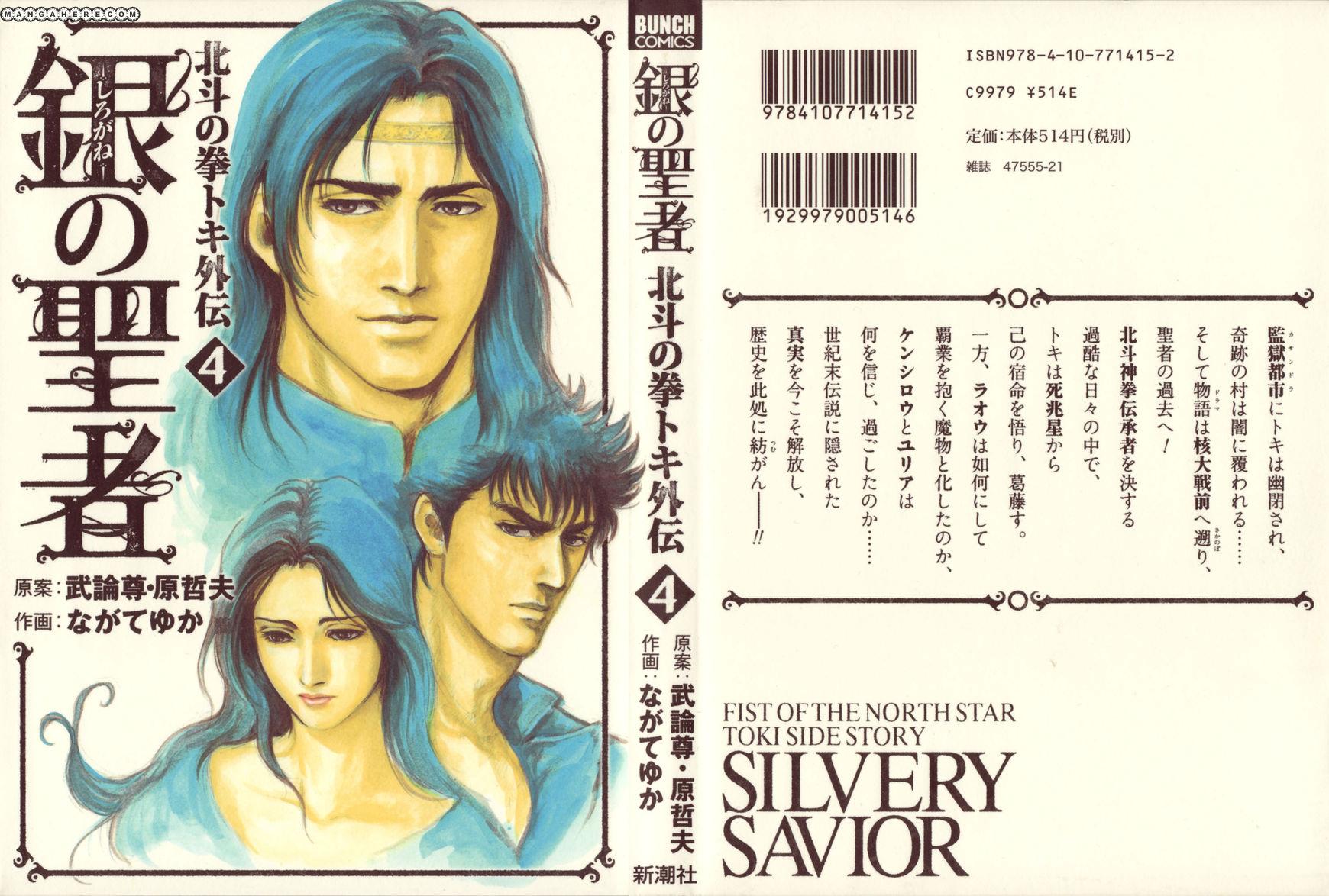 Shirogane no Seija - Hokuto no Ken Toki Gaiden 27 Page 2