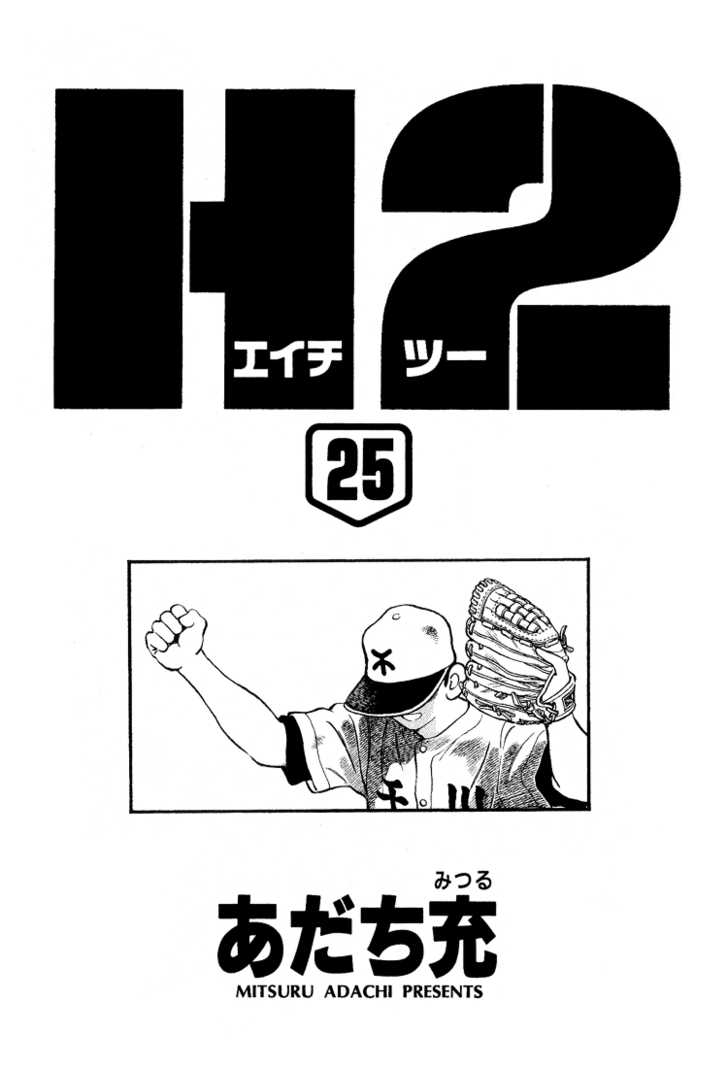 H2 239 Page 3
