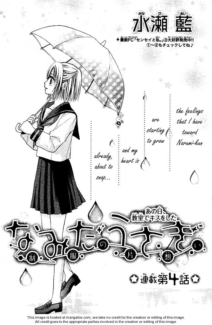 Namida Usagi - Seifuku no Kataomoi 4 Page 2