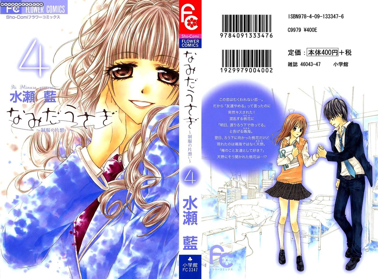 Namida Usagi - Seifuku no Kataomoi 18 Page 3