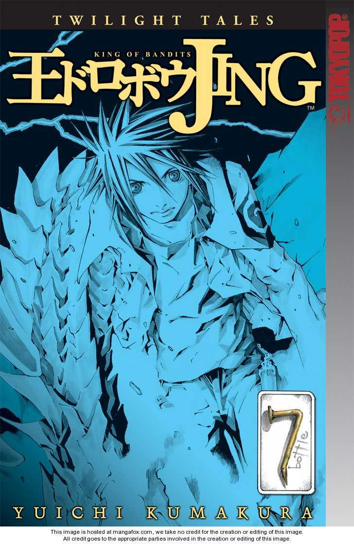 Ou Dorobou Jing - Twilight Tales 0 Page 1