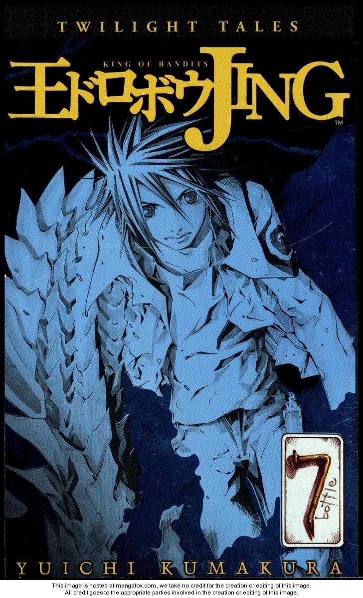 Ou Dorobou Jing - Twilight Tales 0 Page 2