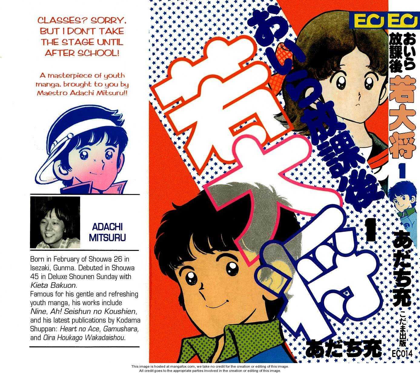 Oira Houkago Wakadaishou 1 Page 1