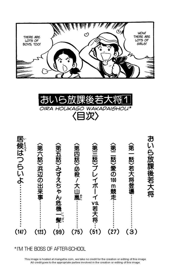 Oira Houkago Wakadaishou 1 Page 3