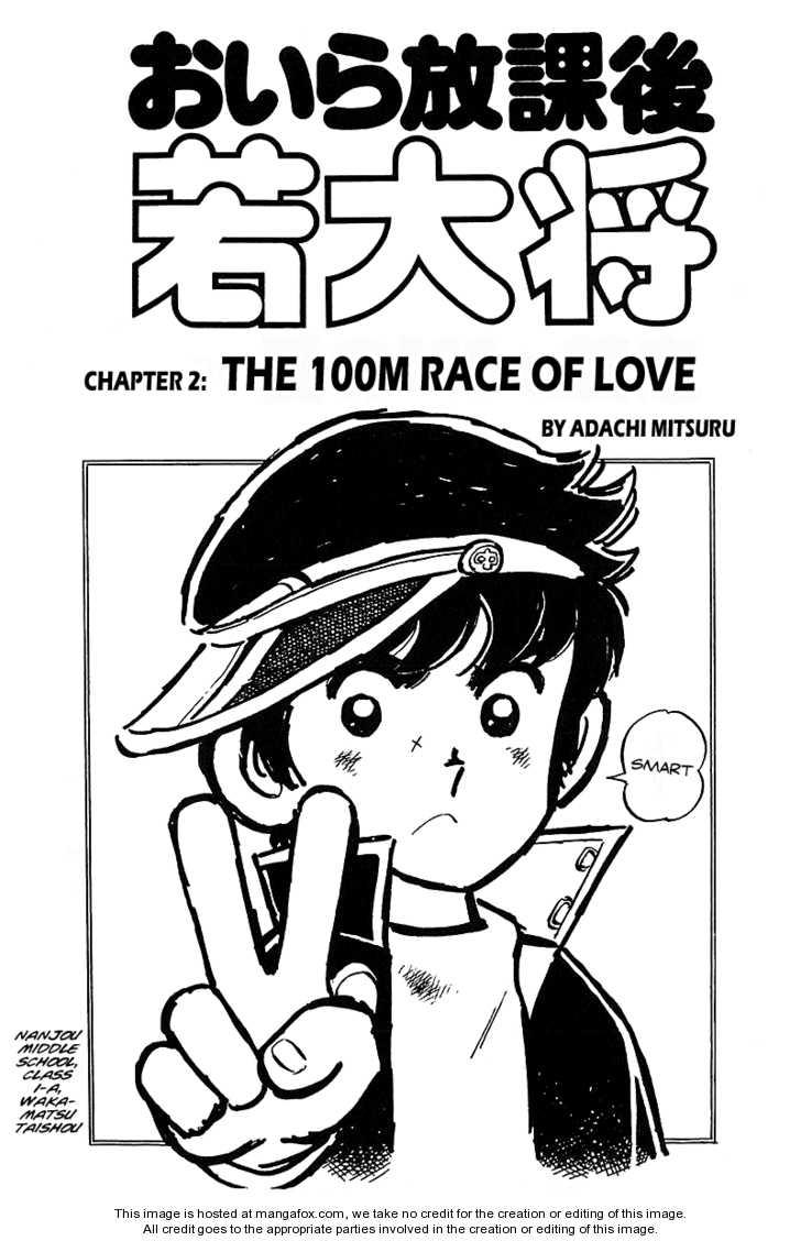 Oira Houkago Wakadaishou 2 Page 1