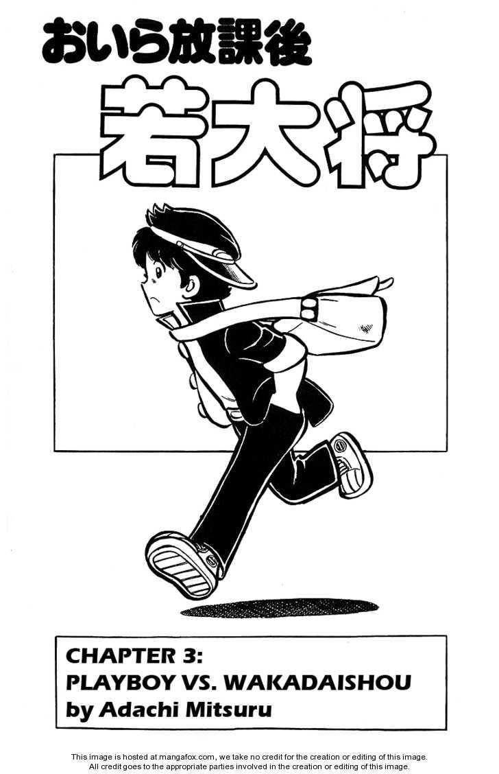 Oira Houkago Wakadaishou 3 Page 1
