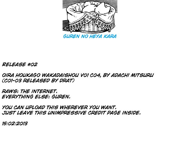 Oira Houkago Wakadaishou 4 Page 1