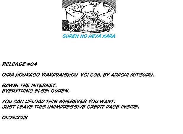 Oira Houkago Wakadaishou 6 Page 1