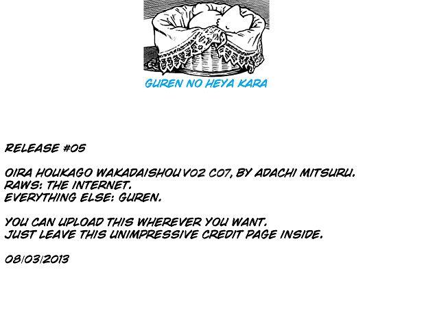 Oira Houkago Wakadaishou 7 Page 1