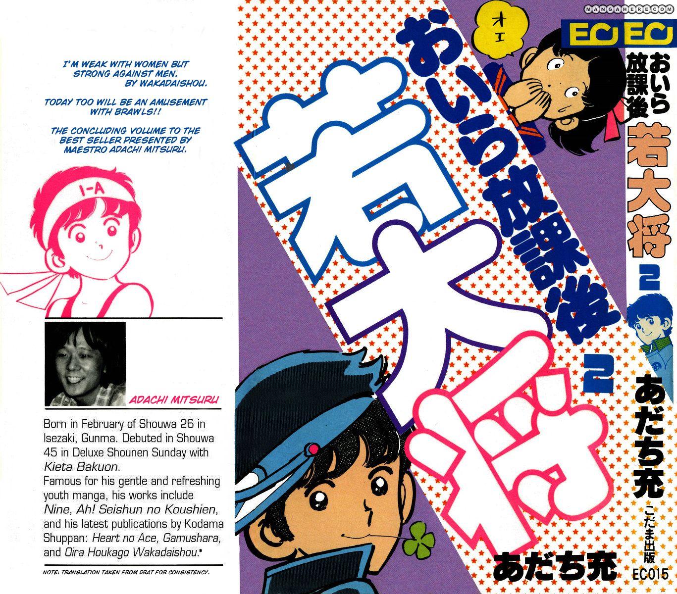 Oira Houkago Wakadaishou 7 Page 2
