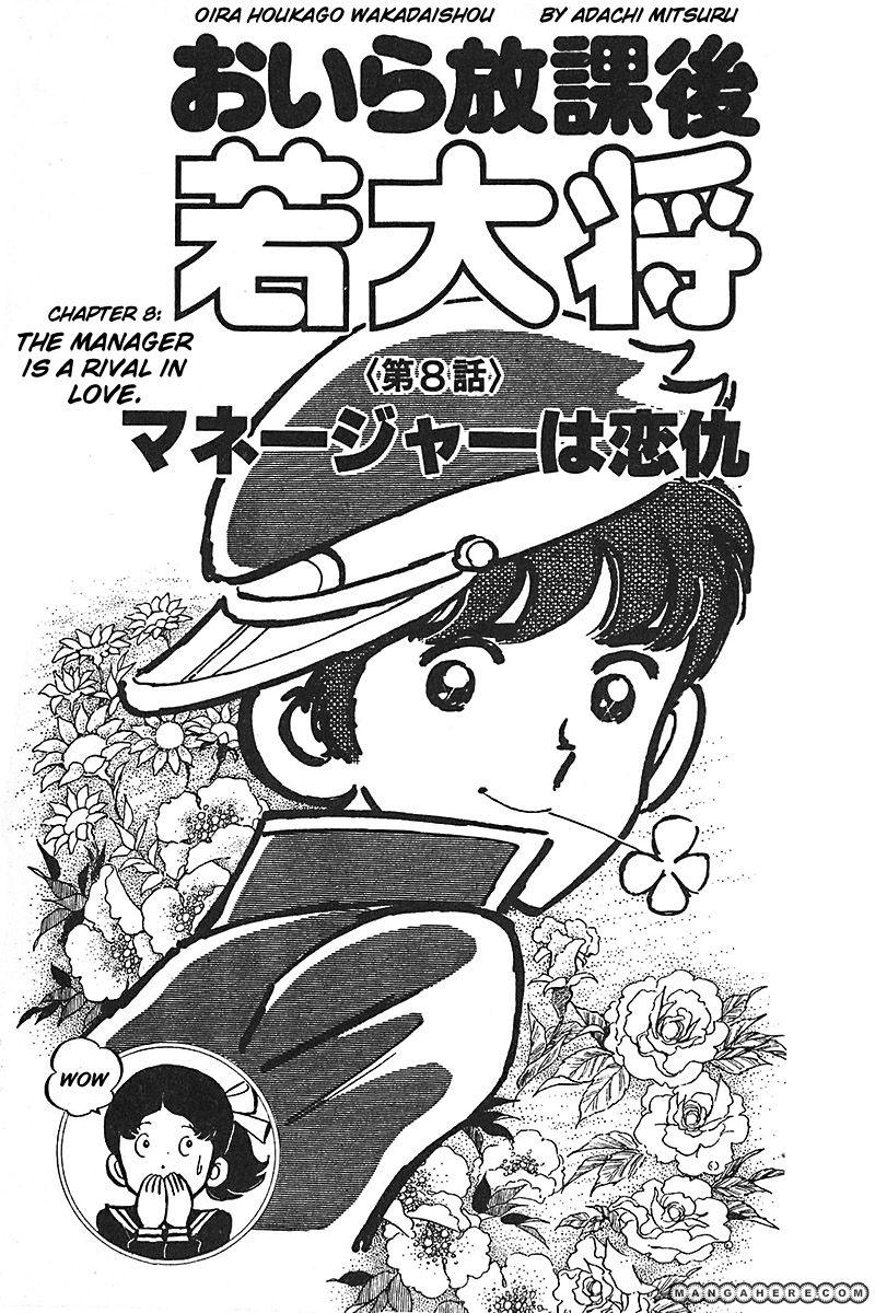 Oira Houkago Wakadaishou 8 Page 2