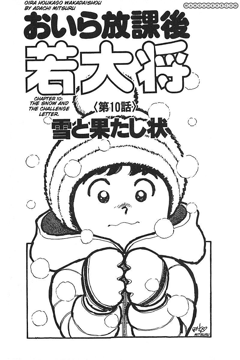 Oira Houkago Wakadaishou 10 Page 2