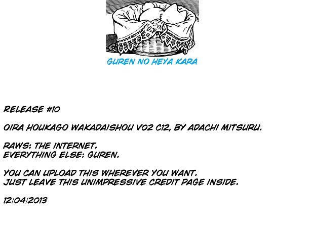 Oira Houkago Wakadaishou 12 Page 1