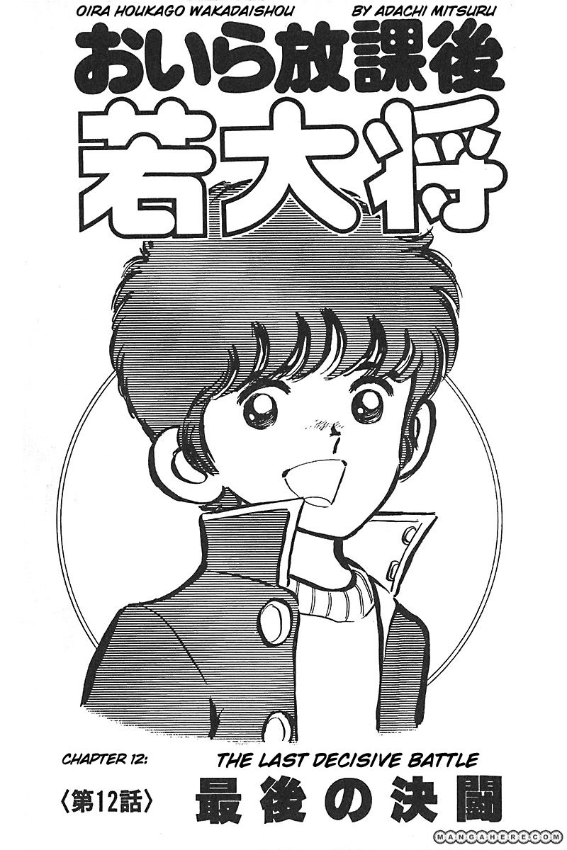 Oira Houkago Wakadaishou 12 Page 2