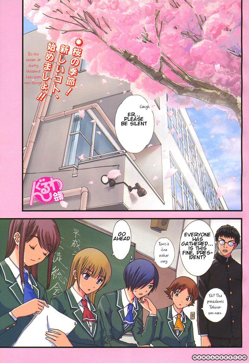 Nguruwa Kaihou 12 Page 1