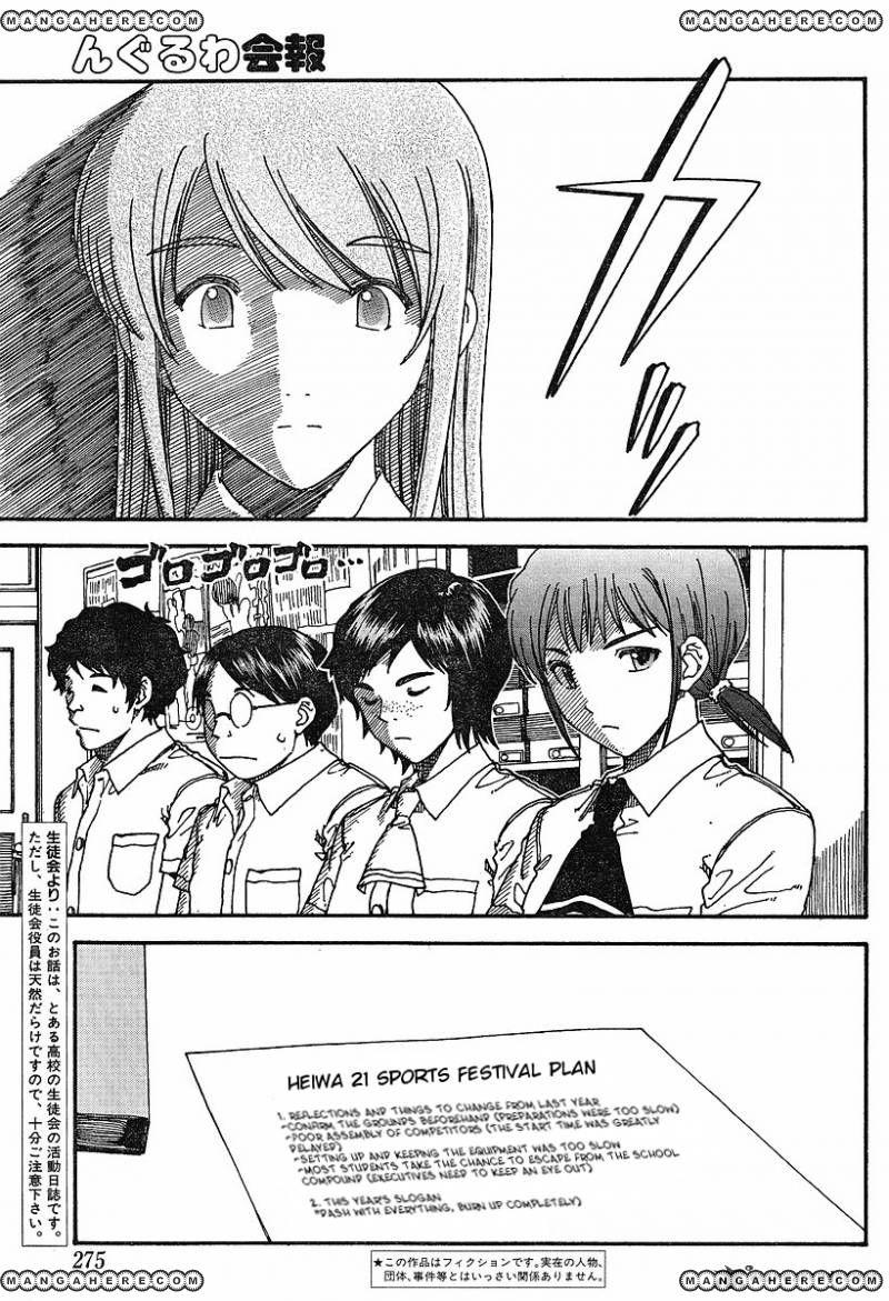 Nguruwa Kaihou 20 Page 2