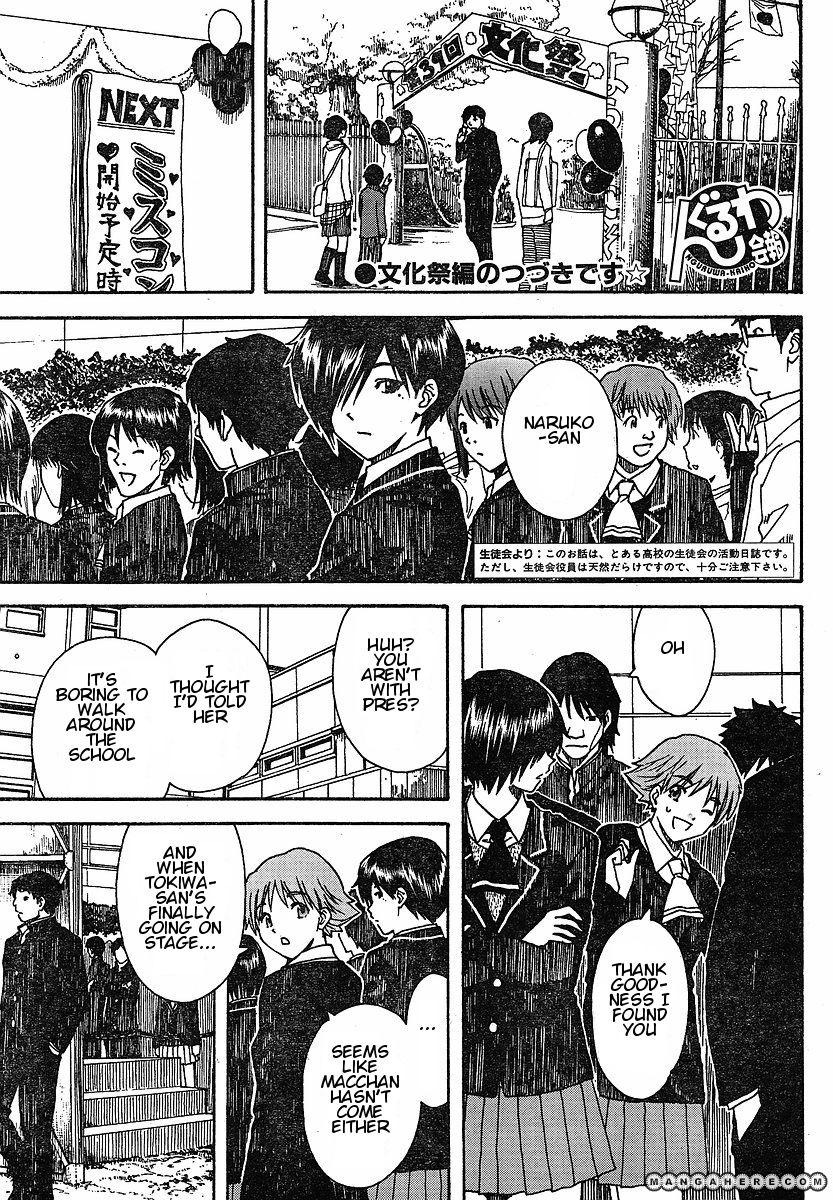 Nguruwa Kaihou 24 Page 1