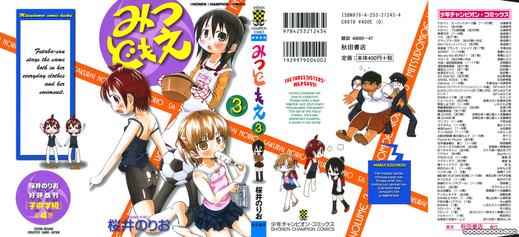 Mitsudomoe 40 Page 1