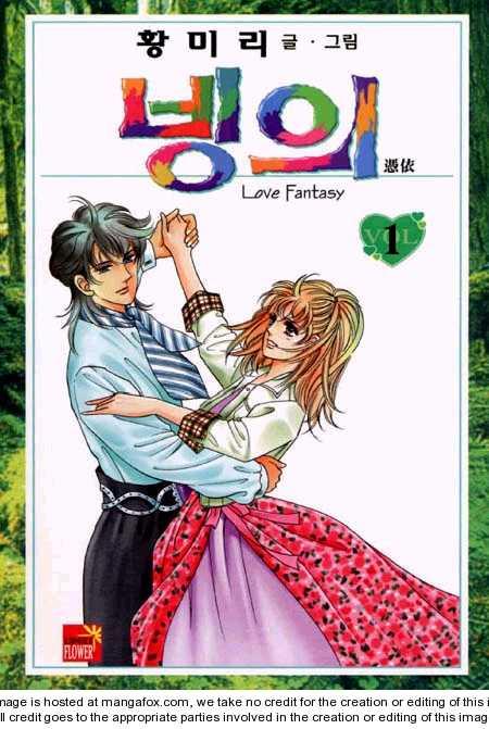 Love Fantasy 1 Page 1