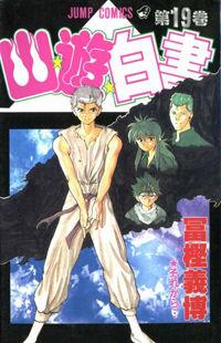 Truyện tranh, đọc truyện tranh, truyện tranh mobile Yu Yu Hakusho
