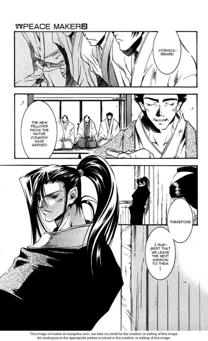 Shinsengumi Imon Peace Maker 7 Page 2