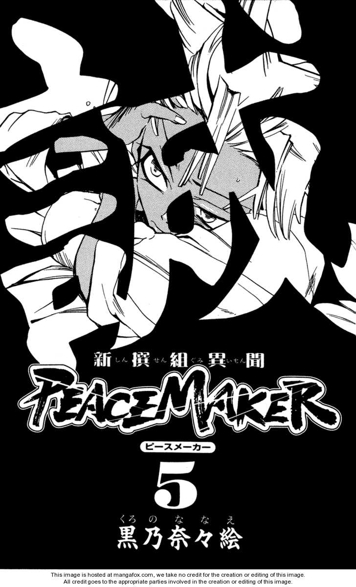 Shinsengumi Imon Peace Maker 21 Page 2