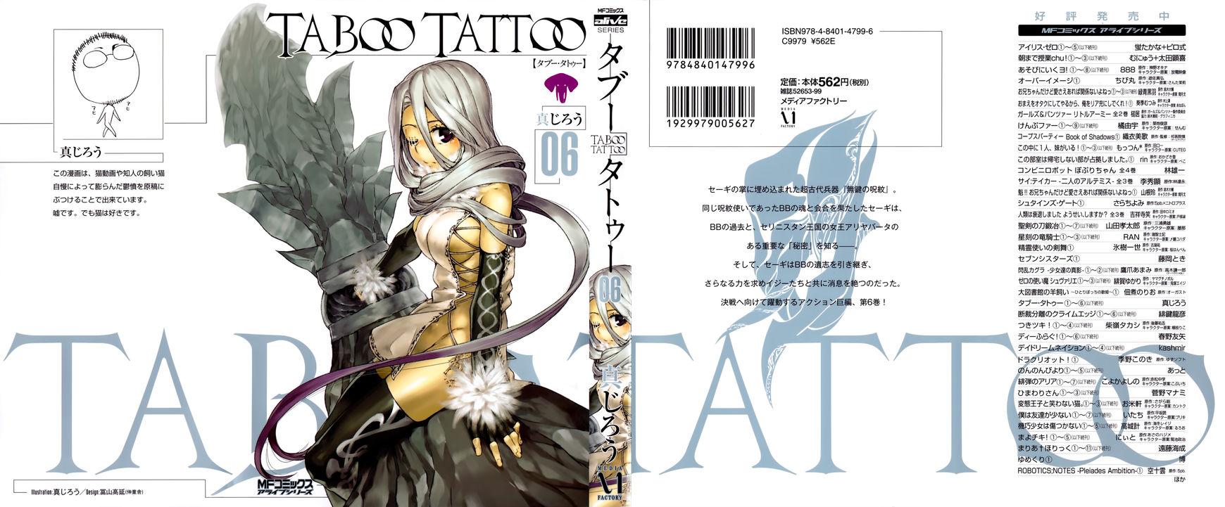 Taboo-Tattoo 28 Page 2
