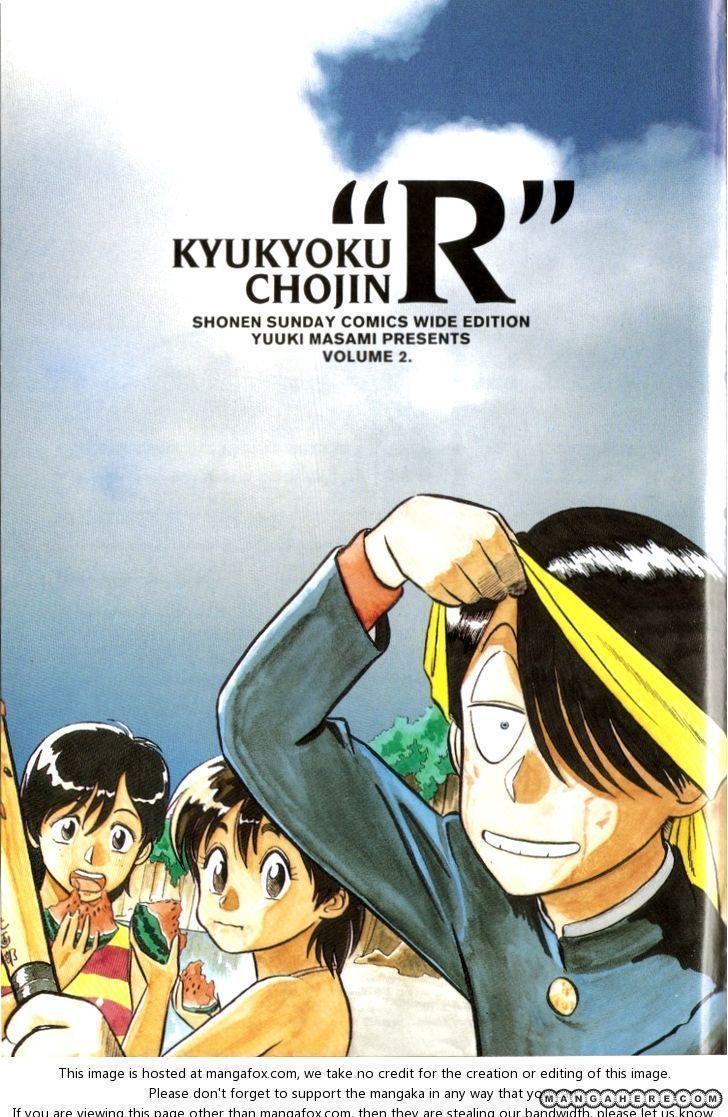 Kyuukyoku Choujin R 26 Page 2