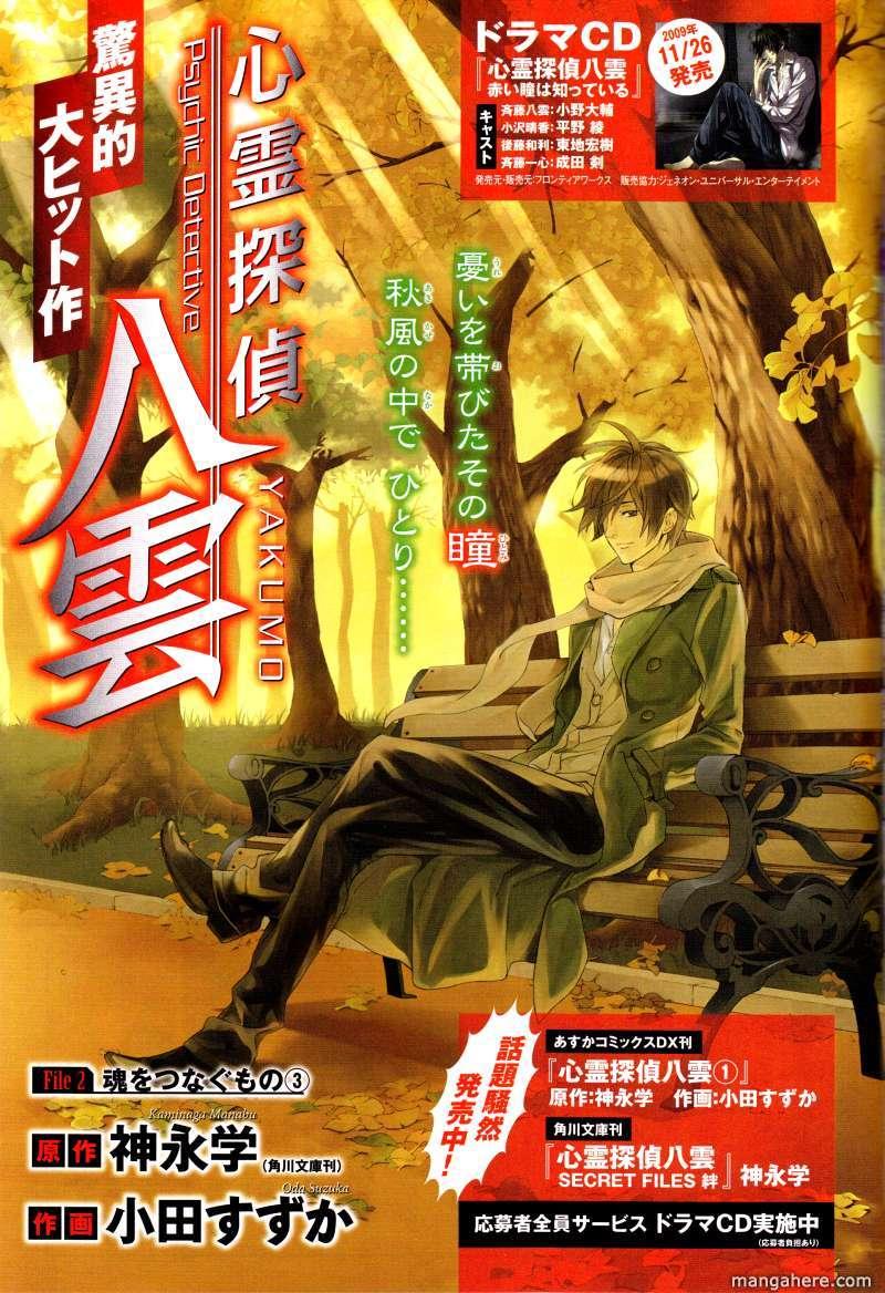 Shinrei Tantei Yakumo 3 Page 1