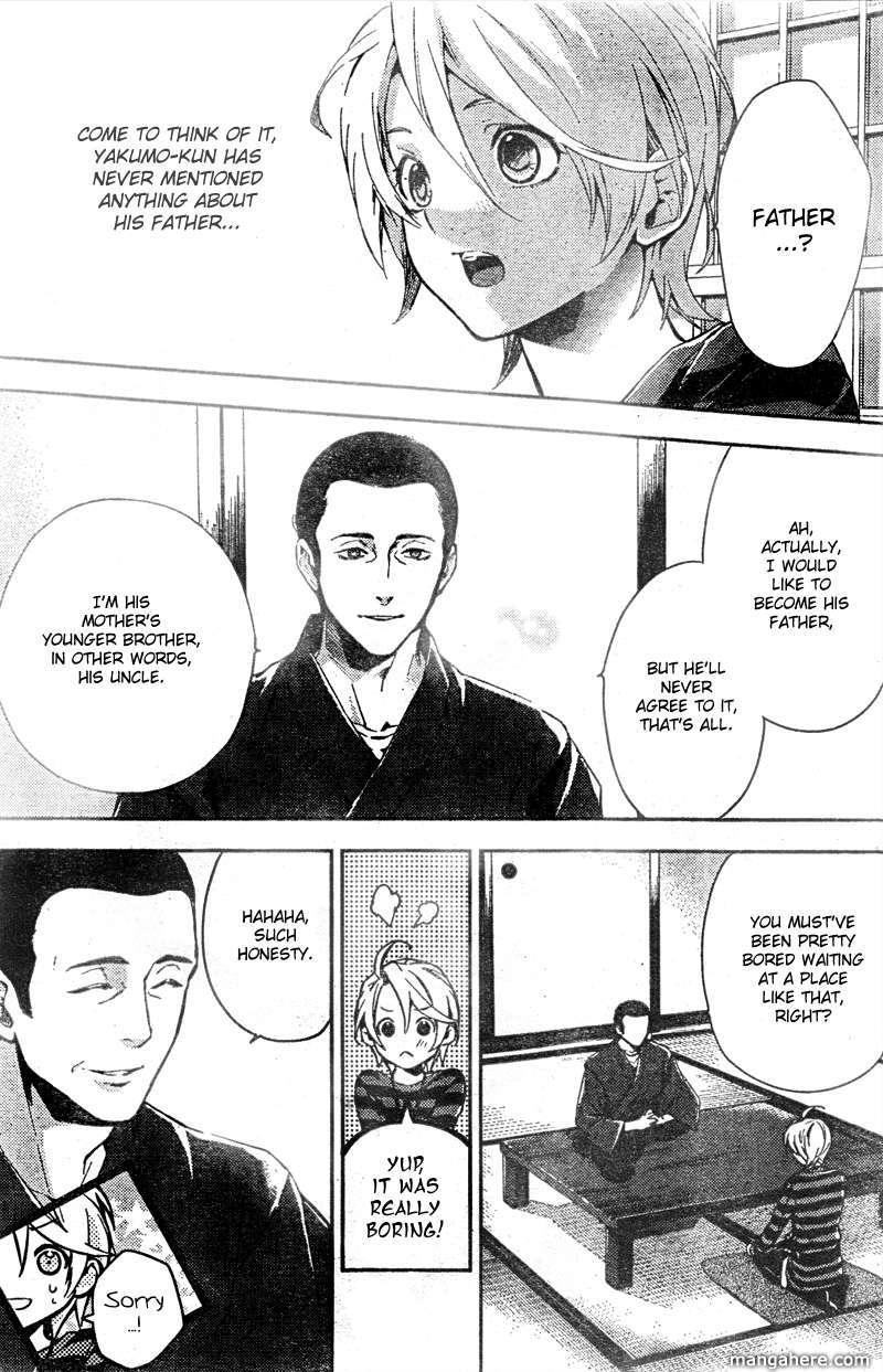 Shinrei Tantei Yakumo 5 Page 4