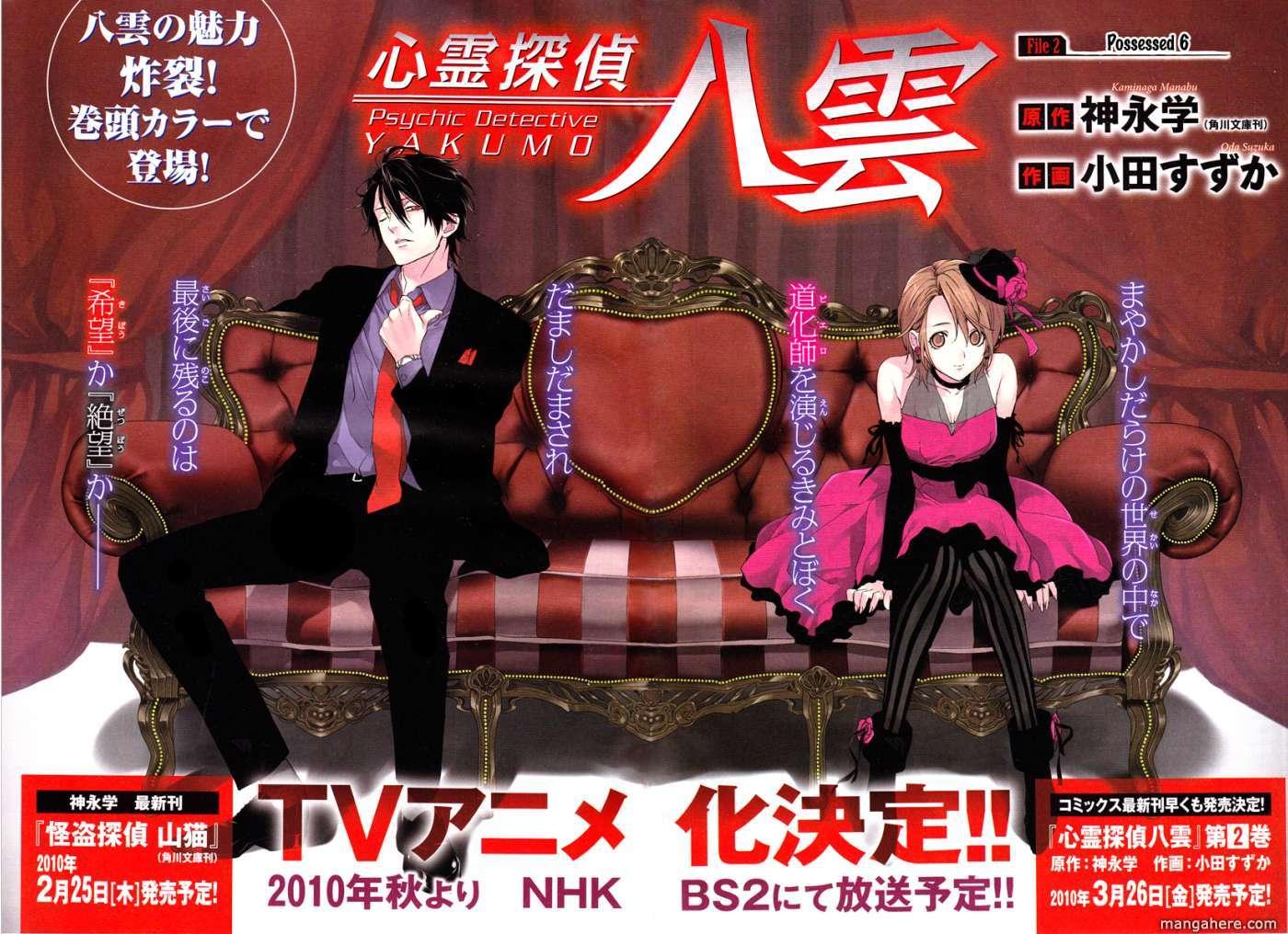 Shinrei Tantei Yakumo 6 Page 2