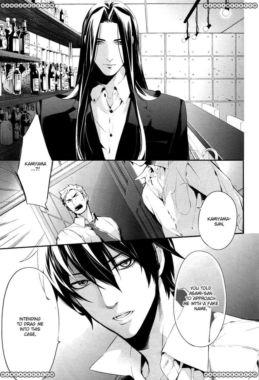 Shinrei Tantei Yakumo 10 Page 3