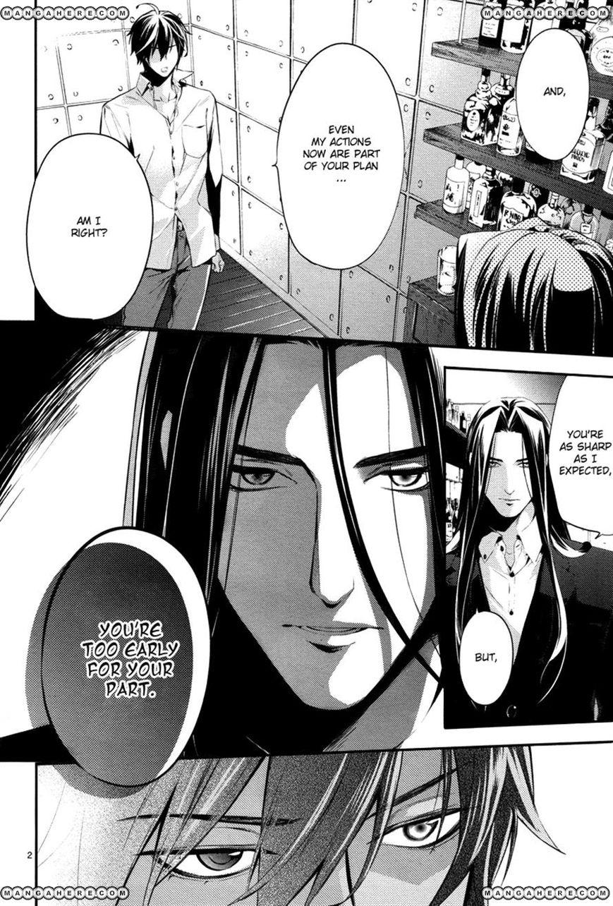 Shinrei Tantei Yakumo 10 Page 4