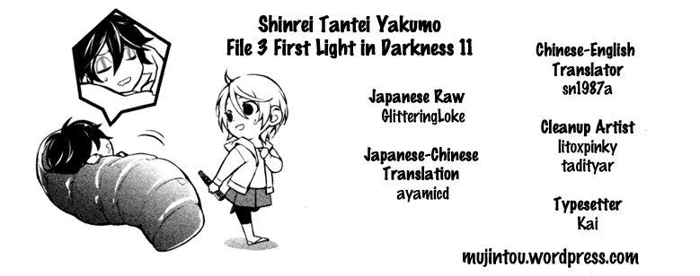 Shinrei Tantei Yakumo 11 Page 2