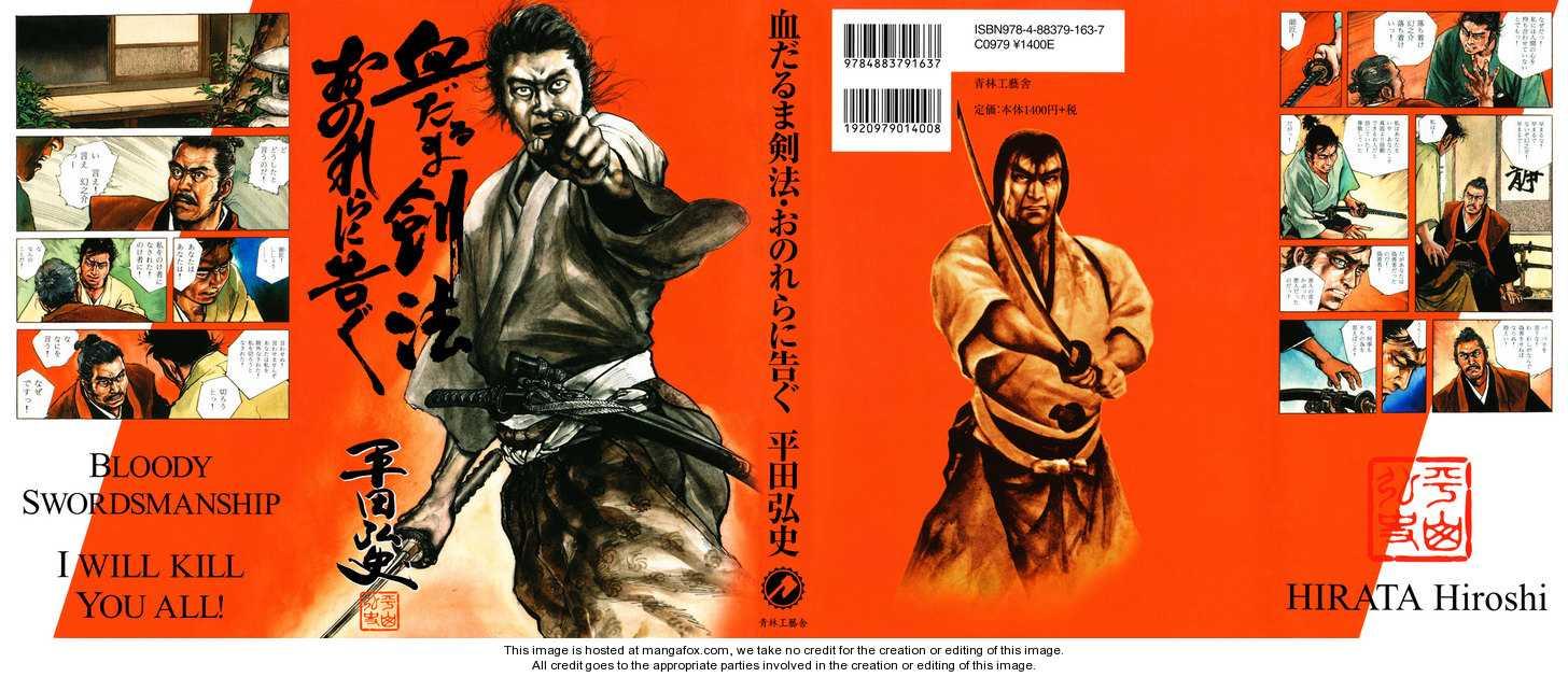 Chidaruma Kenpou Onorera ni Tsugu 1 Page 1