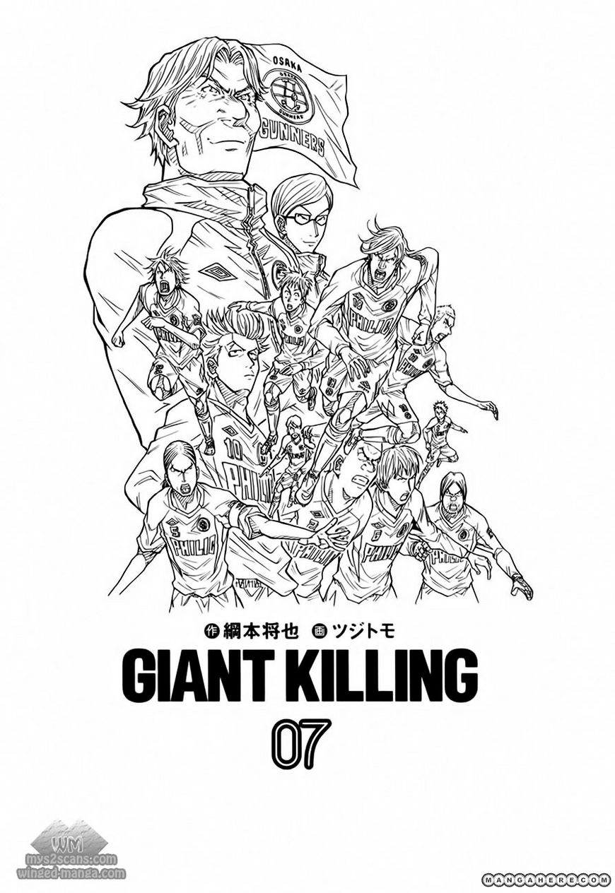 Giant Killing 58 Page 2
