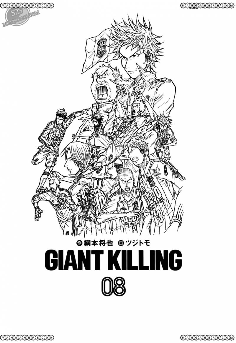 Giant Killing 68 Page 1