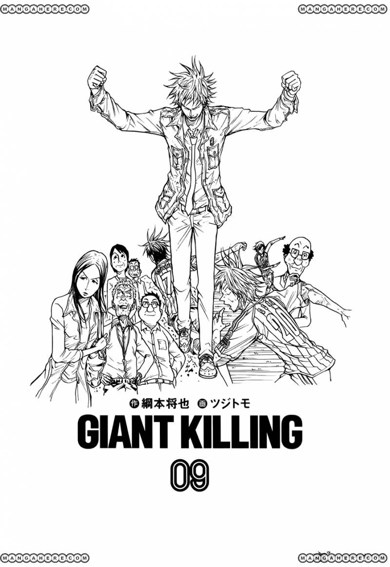 Giant Killing 78 Page 1