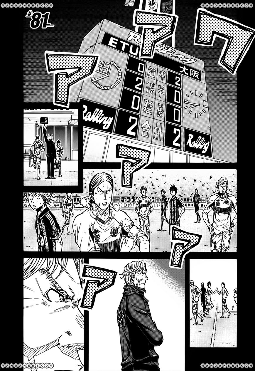 Giant Killing 81 Page 2