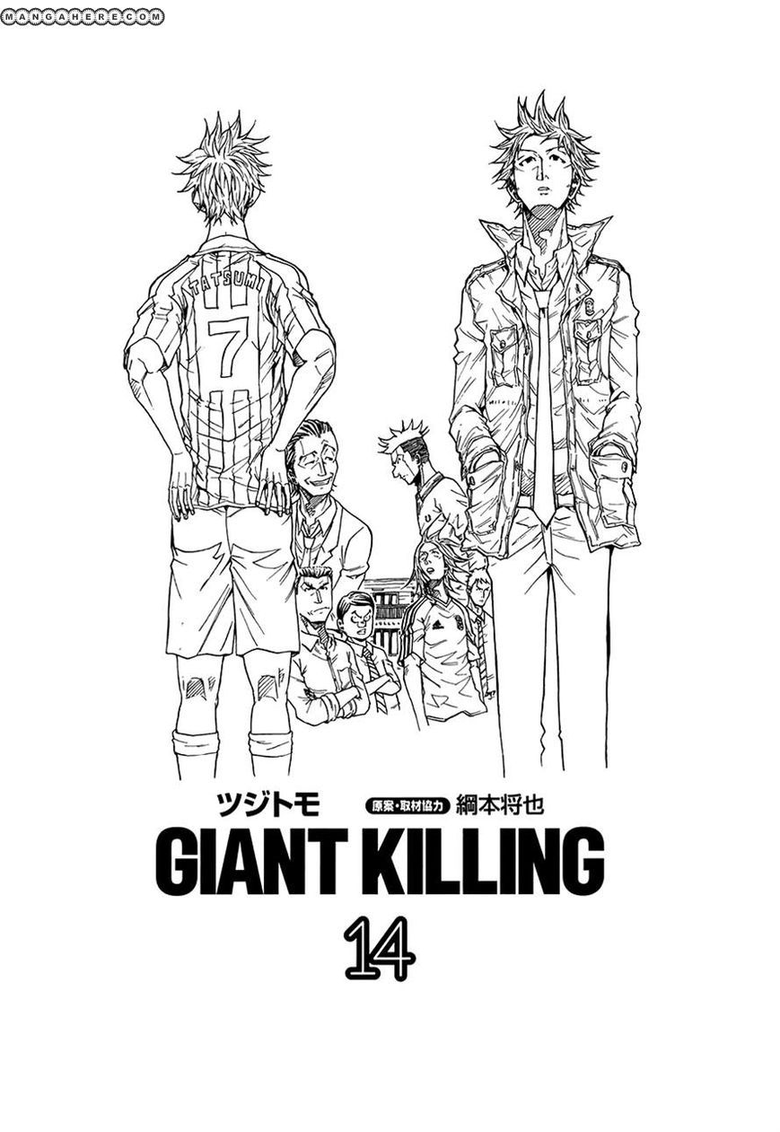Giant Killing 128 Page 1